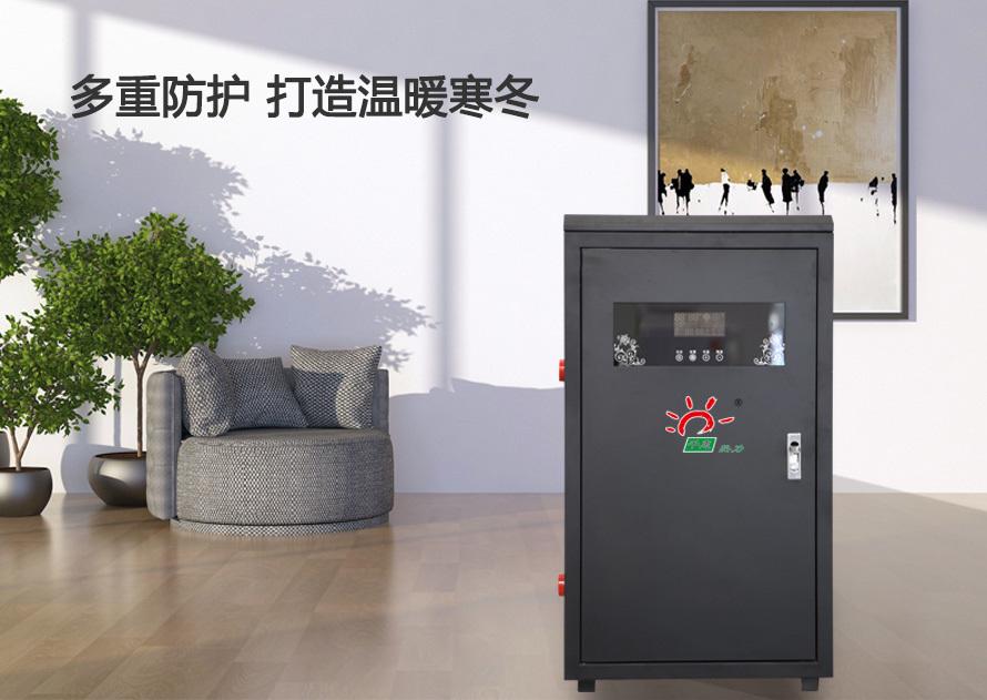 家用落地式电锅炉