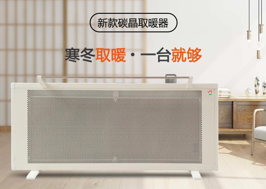 碳晶电暖器